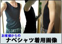 ナベシャツ着用画像